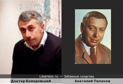 Доктор Комаровский напомнил Анатолия Папанова
