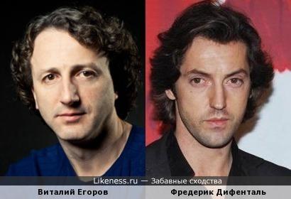 Виталий Егоров и Фредерик Дифенталь