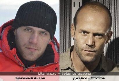 Знакомый Антон похож на Джейсона Стэтхэма