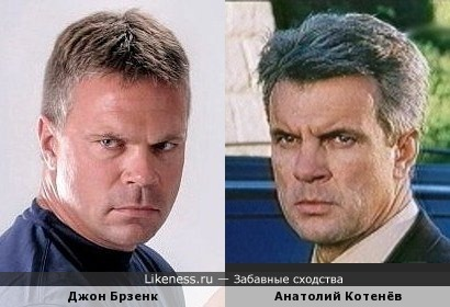 Джон Брзенк и Анатолий Котенёв
