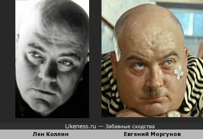 Лен Коллин и Евгений Моргунов