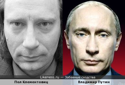 Пол Клементовиц и Владимир Путин