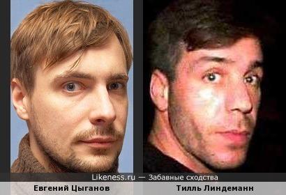 Евгений Цыганов и Тилль Линдеманн (Rammstein)