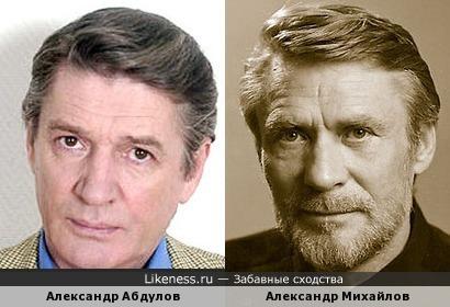 Александр Абдулов и Александр Михайлов