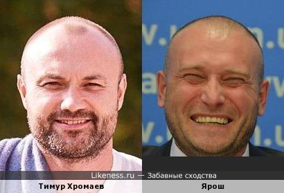 Тимур Хромаев и Ярош