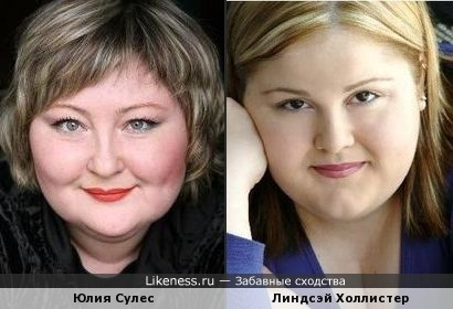 Юлия Сулес и Линдсэй Холлистер