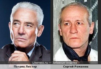 Патрик Листер и Сергей Романюк