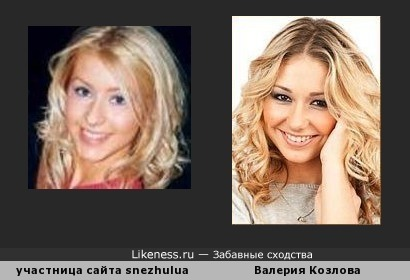 Валерия Козлова похожа на участницу сайта Снежулю