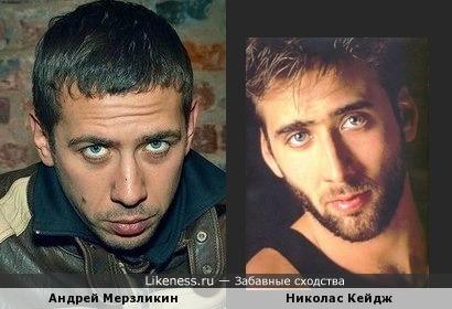 Андрей Мерзликин и Николас Кейдж
