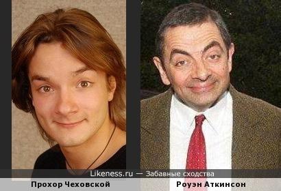 Прохор Чеховской и Роуэн Аткинсон (Мистер Бин)