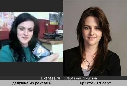 Девушка из рекламы Nikon похожа на Кристен Стюарт