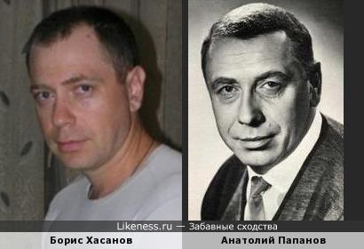 Борис Хасанов и Анатолий Папанов