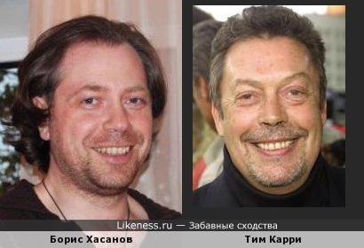 Борис Хасанов и Тим Карри