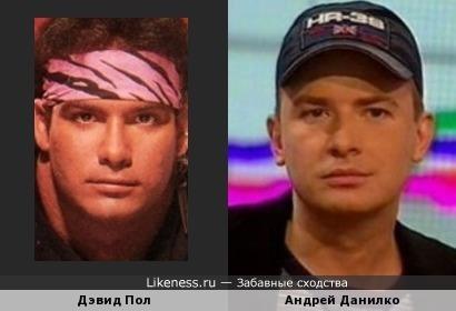 Дэвид Пол и Андрей Данилко