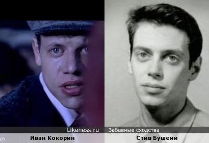 Иван Кокорин (9 рота) и Стив Бушеми