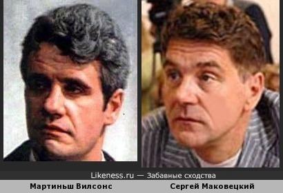 Мартиньш Вилсонс и Сергей Маковецкий