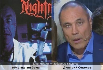 Дмитрий Соколов (шоу Уральские пельмени) на обложке альбома Nightmare - Silent Room