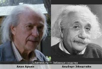Алан Аркин (Невероятный Бёрт Уандерстоун) и Альберт Эйнштейн