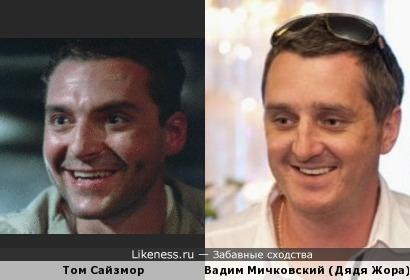 Том Сайзмор (Тюряга) и Вадим Мичковский (Дядя Жора)