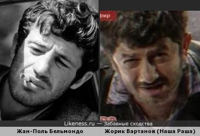 Жан-Поль Бельмондо и Михаил Галустян в образе Жорика Вартанова