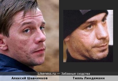 Алексей Шевченков и вокалист Rammstein