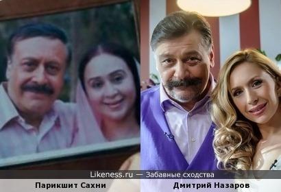 Индийский актёр Парикшит Сахни похож на Дмитрия Назарова