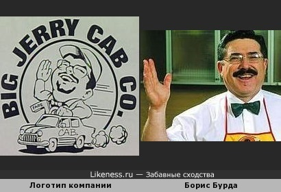 Борис Бурда на логотипе компании Big Jerry Cab Co. (Криминальное чтиво)
