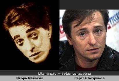 Комик труппы «Маски» Игорь Малахов похож на Сергея Безрукова