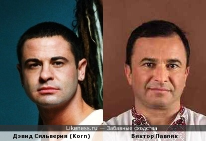 Дэвид Сильверия и Виктор Павлик чем-то похожи