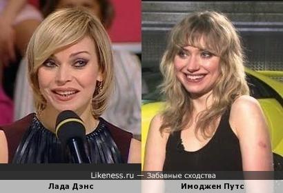 Лада Дэнс и Имоджен Путс