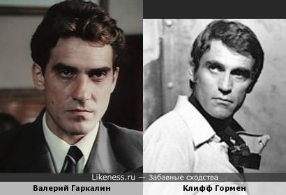 Валерий Гаркалин и Клифф Гормен