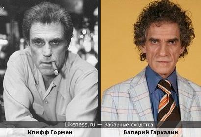 Клифф Гормен и Валерий Гаркалин