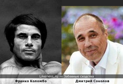 Франко Коломбо и Дмитрий Соколов (Уральские пельмени)