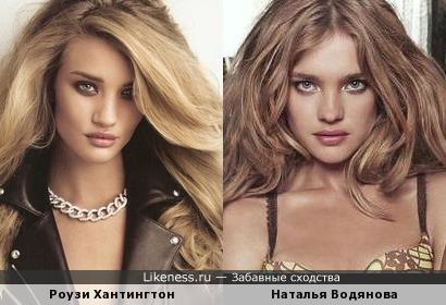 Роузи Хантингтон и Наталья Водянова