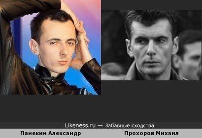 Панекин похож на Прохорова