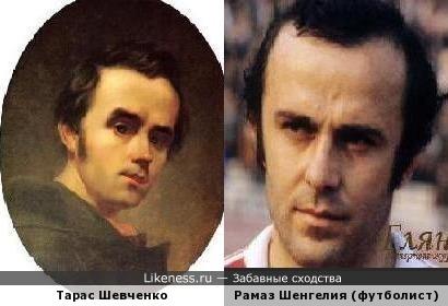 Футболист Рамаз Шенгелия похож на Тараса Шевченко