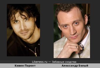 Кевин Парент похож на Александра Белого
