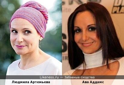 Людмила Артемьева похожа на Аву Аддамс