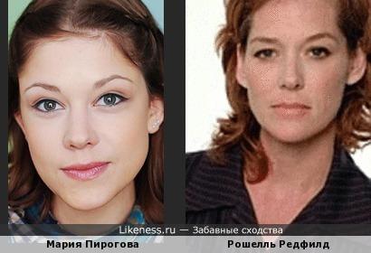 Мария Пирогова похожа на Рошелль Редфилд