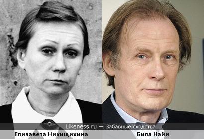 Елизавета Никищихина похожа на Билла Найи