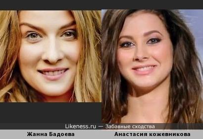 Бадоева, Кожевникова