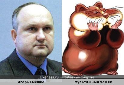 Игорь Смешко хомяк из мультика