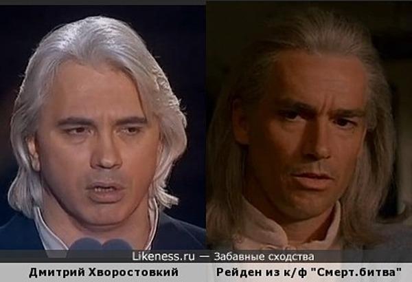 Дмитрий Хворостовкий и Рейден