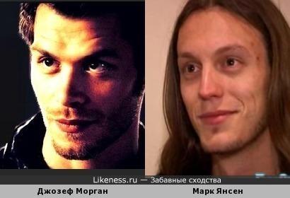Джозеф Морган и Марк Янсен