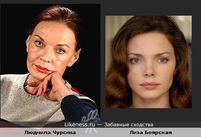Лиза Боярская и теперешняя Людмила Чурсина похожи.