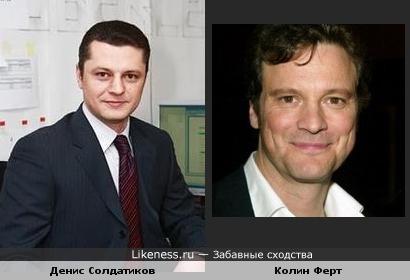 Колин Ферт и Денис Солдатиков (ведущий РЕНтв) похожи?
