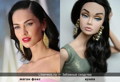 Меган Фокс и кукла