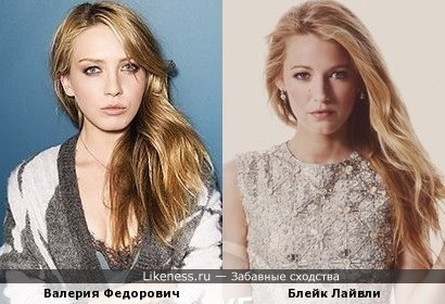 Валерия Федорович похожа на Блейк Лайвли