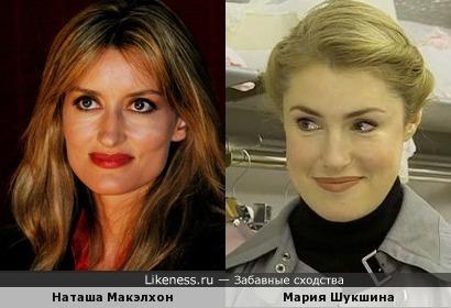 Наташа Макэлхон и Маша Шукшина
