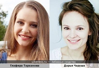 Глафира Тарханова похожа на Дарью Чарушу